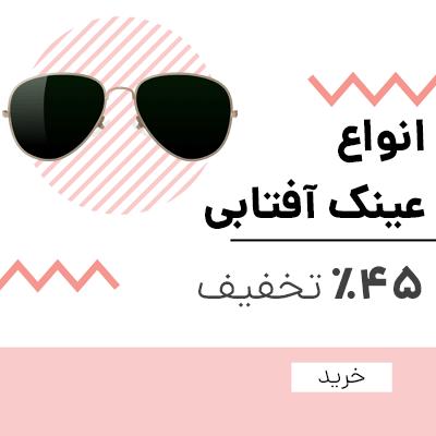 انواع عینک های آفتابی