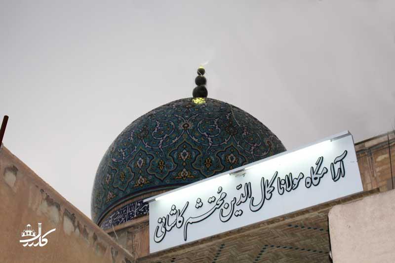 مقبره محتشم کاشانی از شاعران بنام کاشان | داستان محتشم کاشانی | جاهای دیدنی کاشان | مقاصد گردشگری کاشان