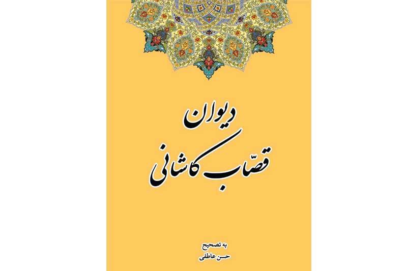 شاعر گمنام کاشانی را می شناسید؟