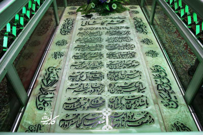 مقبره محتشم کاشانی