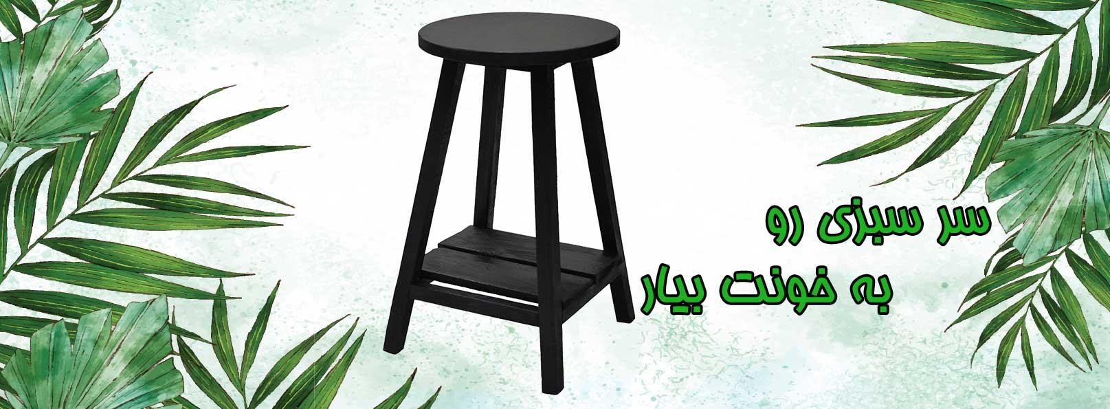 چهارپایه چوبی گلدان