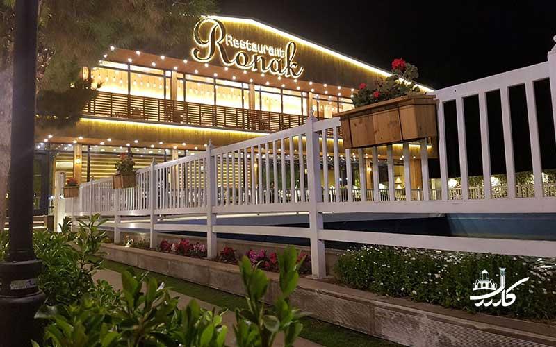 هتل روناک کاشان