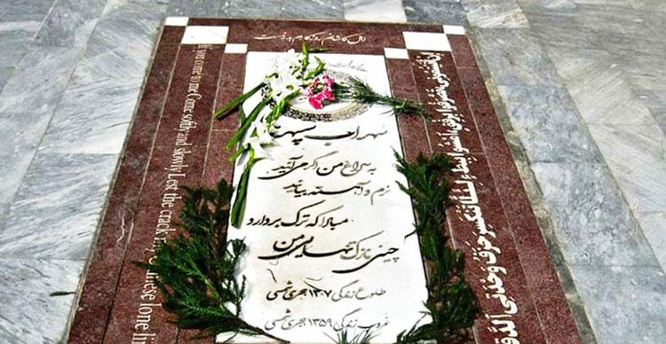 قبر سهراب سپهری